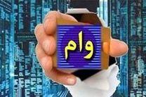 پرداخت 25 هزار فقره وام رفع احتیاجات ضروری در بانک ملی ایران
