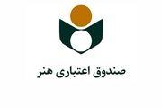 حق بیمه سهم هنرمندان در سه ماهه اول سال جاری بخشیده شد