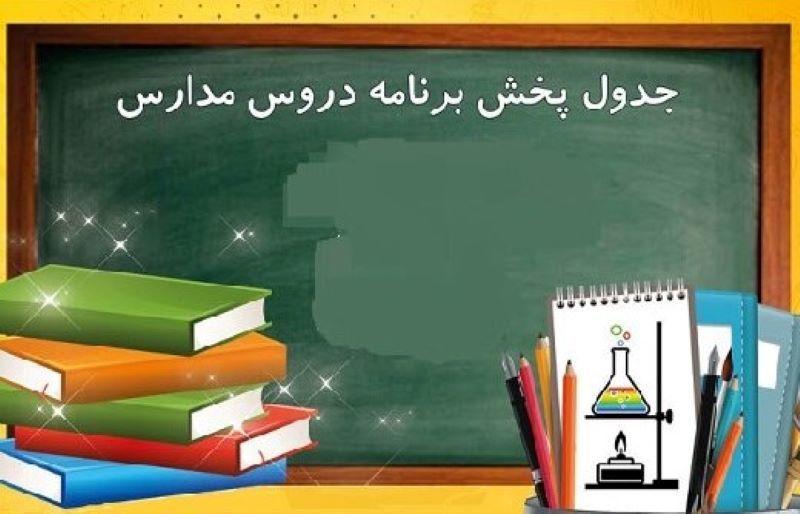 برنامه درسی شبکه آموزش پنجشنبه ۲۵ اردیبهشت ۹۹ اعلام شد