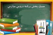 برنامه درسی شبکه آموزش چهارشنبه ٧ خرداد ۹۹ اعلام شد