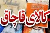 کشف و توقیف بیش از یک میلیارد کالای قاچاق در اصفهان / دستگیری 3 نفر توسط نیروی انتظامی