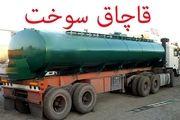 28 هزار لیتر سوخت قاچاق در اصفهان کشف شد