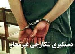 متخلف شکار وصید  درسمیرم دستگیر شد