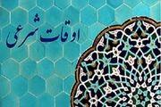 جدول اوقات شرعی تهران آبان سال 98