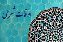 اوقات شرعی به افق تهران ۱ اردیبهشت ۱۴۰۰