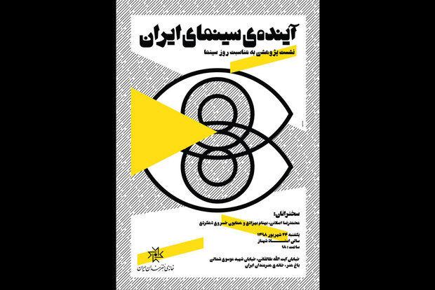 نشست پژوهشی آیندهی سینمای ایران برگزار می شود