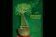 یک میلیارد ریال جایزه برای طراحی لوح و بنای یادبود شهدا و ایثارگران