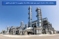 مشارکت بانک صادرات ایران برای تولید سالانه یک میلیون و ٦٠٠ هزار تن متانول