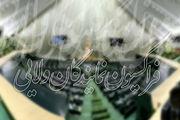 نشست فراکسیون نمایندگان ولایی با حضور وزیر اقتصاد و دارایی برگزار میشود