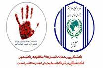 مرکز دانشجویی حقوق بشر ایران در حمایت از مردم کشمیر بیانیه منتشر کرد