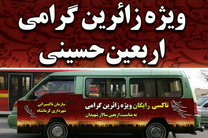 """""""تاکسی راهنما"""" همیار زائران اربعین در مسیرهای ورودی کرمانشاه"""