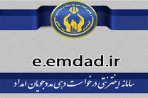 غیر حضوری شدن خدمات کمیته امداد در اصفهان
