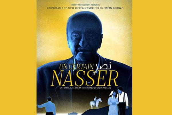 مستند ناصر در جشنواره سینما حقیقت نمایش داده می شود