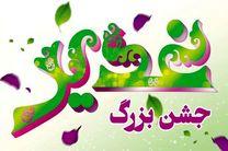 برگزاری جشن بزرگ غدیر در مسجد جامع اصفهان