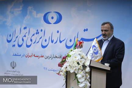 افتتاح دبیرستان انرژی اتمی در مشهد