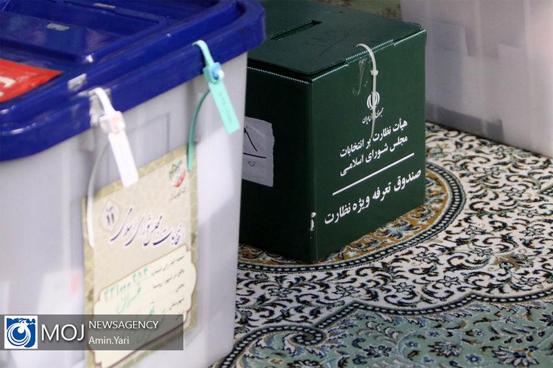 نتایج انتخابات مجلس در حوزه های اصفهان مشخص شد