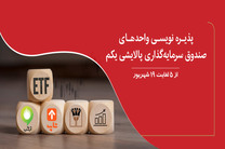 پذیره نویسی صندوق سرمایه گذاری قابل معامله پالایشی یکم در بانک پارسیان