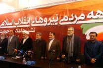 """حق انتخاب """"نامزد نهایی جبهه مردمی"""" به شورای مرکزی واگذار شد"""