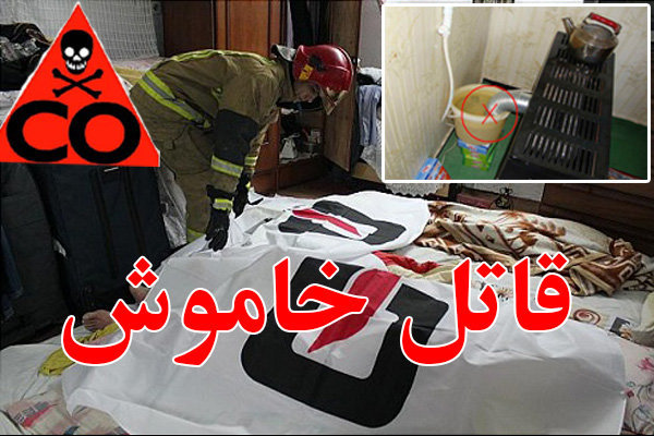 فوت دو زن ۳۸ و ۲۸ ساله بر اثر گازگرفتگی در اصفهان