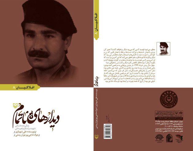 زندگینامه داستانی شهید ابراهیم خانی رونمایی می شود