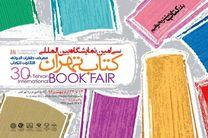 آغاز ثبت نام بن کتاب دانشآموزی برای شهرستانهای تهران