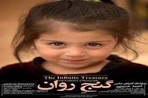برپایی نمایشگاه عکس پرتره هایی از کودکان ایران زمین با عنوان «گنج روان» در نگارخانه مارلیک رشت