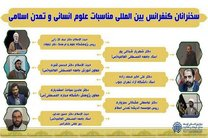کنفرانس مناسبات علوم انسانی و تمدن اسلامی برگزار میشود