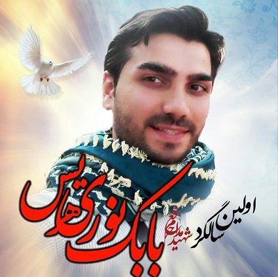 نخستین سالگرد شهید «بابک نوری هریس» برگزار میشود