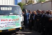 ارسال کاروانهای اقلام ورزشی به مدارس کم برخوردار تهران