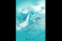 برگزاری کارگاه نقاشی به مناسبت سالگرد شهادت سردار سلیمانی در فرهنگستان هنر