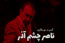 ارکستر «ایستگاه» ناصر چشمآذر را در تالار وحدت همراهی می کند