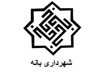 جلال احمدی شهردار بانه شد