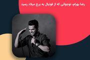 رضا بهرام، نوجوانی که از فوتبال به برج میلاد رسید