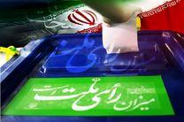 گزارشی از تخلف در شعب اخذ رای تهران نشده است