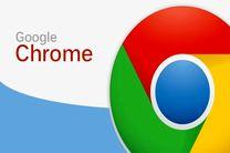 امکان ردیابی غیر مجاز کاربران در مرورگر گوگل کروم