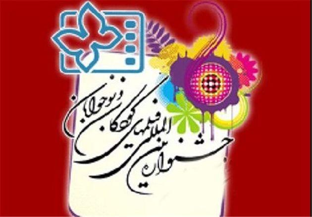 آغاز پیشفروش بلیتهای سیامین جشنواره بینالمللی فیلم کودک و نوجوان در اصفهان