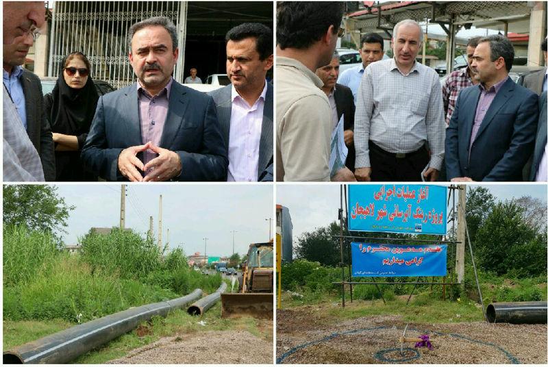 آغاز عملیات اجرایی رینگ آبرسانی شهر لاهیجان