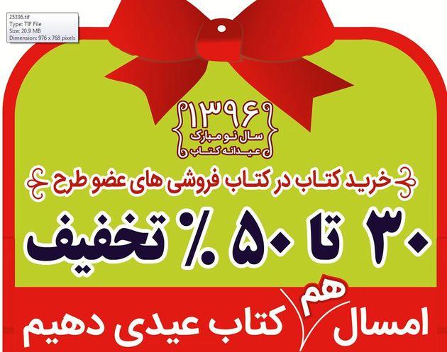طرح عیدانه کتاب در قم برگزار می شود