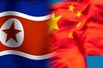 هشدار کره شمالی به چین و پاسخ پکن