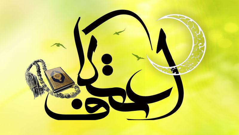 برپایی مراسم اعتکاف درامامزاده زینب بنت موسی بن جعفر(ع)اصفهان