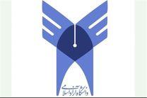 سرپرست دانشگاه آزاد واحد تهران شرق منصوب شد