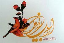 برنامههای هفته اردبیل به صورت فراملی برگزار میشود