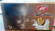 استفاده از چهره کودک معصوم سیاه پوست بر روی بسته بندی بستنی قهوه کاله/توهین نژادپرستانه یا بی توجهی به اخلاقیات