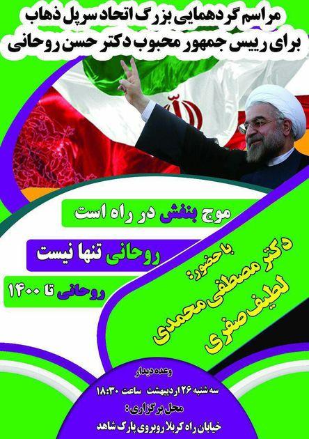 اجتماع بزرگ حامیان دکتر روحانی در سرپل ذهاب برگزار میشود