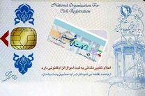 صدور ۶۰۰ هزار قطعه کارت هوشمند ملی در هرمزگان