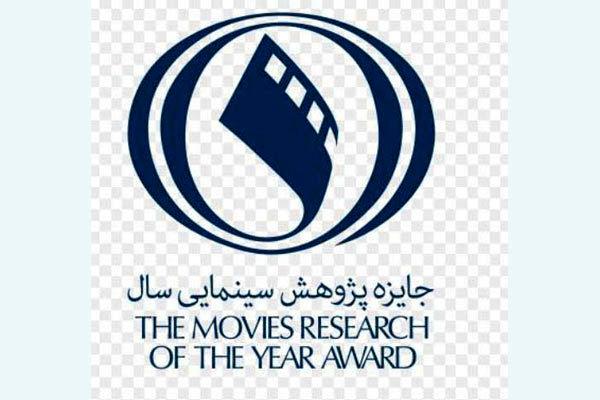 آیین اختتامیه جایزه پژوهش سینمایی سال برگزار می شود