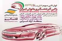 سومین تور رالی گردشگری بانوان ایران