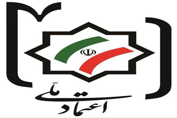 مراسم سوگواری دهه پایانی ماه صفر توسط حزب اعتمادملی برگزار میشود