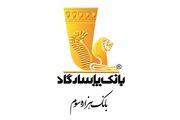 انعقاد قرارداد صدورکارت اعتباری فرهنگیان