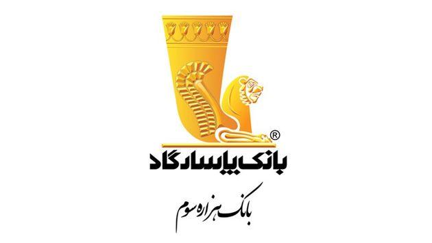 تغییر ساعت کار شعبههای بانک پاسارگاد در استان یزد، شهرستان کاشان و جزیره قشم